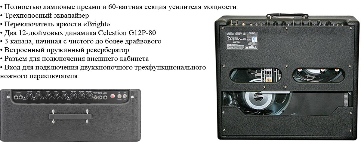 Аренда, прокат FENDER Hot Rod DeVille 212 - 60-ваттный гитарный комбоусилитель